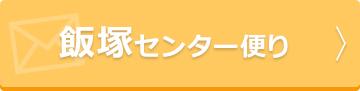 飯塚センター便り